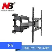 【免運中】NB P5新版 / 32-60吋手臂型電視掛架 電視架 電視 架 螢幕架 壁掛架 最大承重:36.4kg