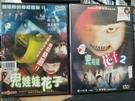 挖寶二手片-B62-正版DVD-日片【鬼娃娃花子1+2/系列2部合售】-(直購價)