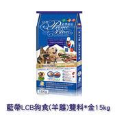 藍帶LCB狗食(羊雞)雙料_金15kg(免運)【0216零食團購】4712013800473