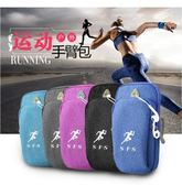 跑步手機臂包男女通用多功能防水手腕包華為蘋果運動臂套健身臂袋