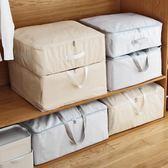 衣櫃收納袋衣服大號家用物打包袋防塵整理袋【不二雜貨】