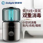 紫外線消毒燈衣櫃冰箱小空間臭氧殺菌消毒燈便攜式車載旅行 NMS 樂活生活館