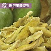 美佐子.果乾系列-玉井情人果乾(120g/包,共兩包)﹍愛食網