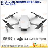 送Care 隨心換+128G 4K卡 大疆 DJI Mavic MINI 摺疊空拍機 暢飛套裝版 公司貨 迷你無人機 飛行器 航拍機