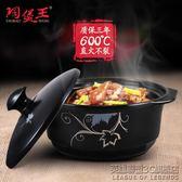 家用耐高溫養生煲湯煲陶瓷砂鍋煲湯鍋燉鍋沙鍋明火土鍋石鍋