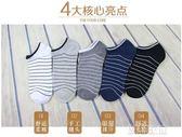 船襪夏季薄款短筒純棉襪子男士全棉運動襪  創想數位