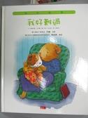 【書寶二手書T1/少年童書_YDP】我好難過_康娜莉雅.史貝蔓