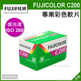 FUJICOLOR C200 FUJIFILM 富士 200度專業彩色軟片 36張 彩色負片 LOMO底片 135底片 可傑