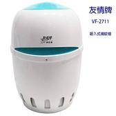 【南紡購物中心】友情 VF-2711 吸入式 22W捕蚊燈