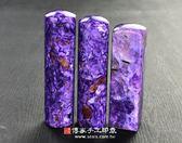 頂級紫龍晶第四批料(二)臍帶印章《半手工噴砂》六分正常高度,單章。全配包裝。傳家手工印章