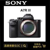 索尼 SONY α7RIII 單機身 BODY A7R3 A7RM3 公司貨 A7R III 全片幅 晶豪泰3C 專業攝影 高雄