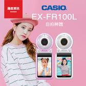 【64G】CASIO 卡西歐 FR100L FR-100L 分期零利率 自拍神器 防水相機  保固18個月