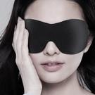 眼罩 3D立體睡眠遮光眼罩 透氣午睡睡覺男女學生眼罩腰罩【快速出貨八折搶購】