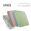 光華商場。包你個頭【UNIQ】免運 iPad Air4 10.9吋 Camden 磁吸 抗菌 多功能 透明保護套