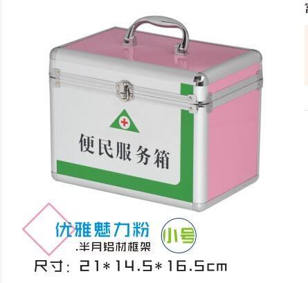 富祥 鋁合金農行便民箱便民服務箱收納箱醫療藥-炫彩店(M6011-小號)