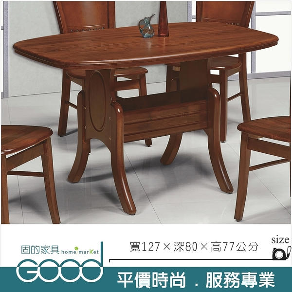 《固的家具GOOD》323-3-AL 小美式柚木餐桌/T-608