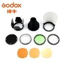 ◎相機專家◎ Godox 神牛 AK-R1 磁吸控光套件 適用AD200-H200R 圓形燈頭專用配件 公司貨