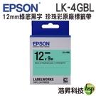 【12mm 珍珠彩系列】EPSON LK-4GBL C53S654419 珍珠彩系列綠底黑字標籤帶