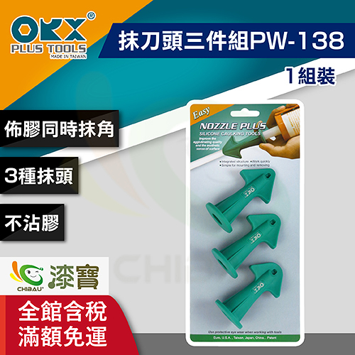 【漆寶】ORX矽利康抹刀頭三件組PW-138 (一組裝)