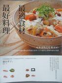 【書寶二手書T1/哲學_QFS】最適食材,最好料理:吃對食物比吃藥更好..._廣田孝子