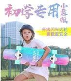 滑板車兒童四輪初學者男孩青少年劃板成年成人6-12歲女專業4滑板 YXS 繽紛創意家居