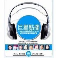 巨星點播 CD 4片裝(購潮8)