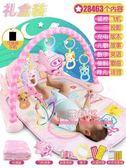 健力架 腳踏鋼琴嬰兒健身架器新生兒寶寶音樂游戲毯玩具0-1歲3-6-12個月T 2色