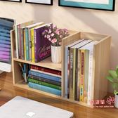 學生用書架簡易桌上兒童桌面小書架置物架辦公室收納架省空間書柜【台秋節快樂】