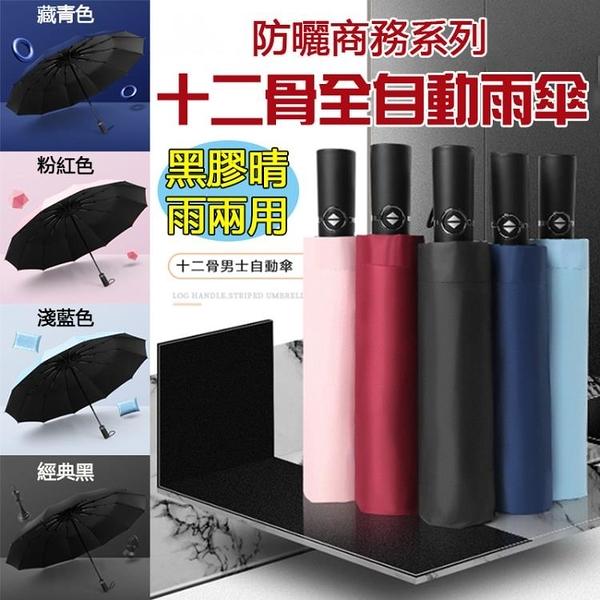 十二骨架黑膠太陽傘黑科技自動雨傘遮陽自動傘摺疊傘晴雨傘24H快出【新年特惠】