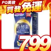 Simply 超濃代謝夜酵素錠EX升級版 30錠 盒裝公司貨【PQ 美妝】NPRO