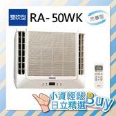 【現貨】日立 RA-50WK【結帳再折+24期0利率+超值禮+基本安裝】HITACHI  窗型 定頻 雙吹 冷氣