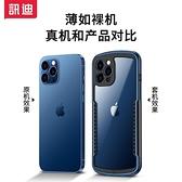 蘋果12手機殼iPhone12 Pro Max全包12mini防摔iPhone11硅膠12proXR保護套