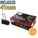 SDI  0223B 黑色 長尾夾 41mm x12支 (單盒)