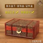 放結婚本的收納盒 復古桌面木質飾品首飾盒收藏收納盒證件木制盒 安妮塔小鋪