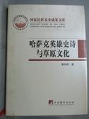 【書寶二手書T9/文學_XBR】哈薩克英雄史詩與草原文化_黃中祥