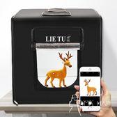 攝影棚  補光燈  調光LED小型攝影棚套裝拍攝影燈柔光箱迷你淘寶補光簡易拍照道具