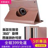 24H出貨 蘋果 iPad air  荔枝紋 360度 旋轉 平板皮套 iPad 5 防摔 保護套 保護殼