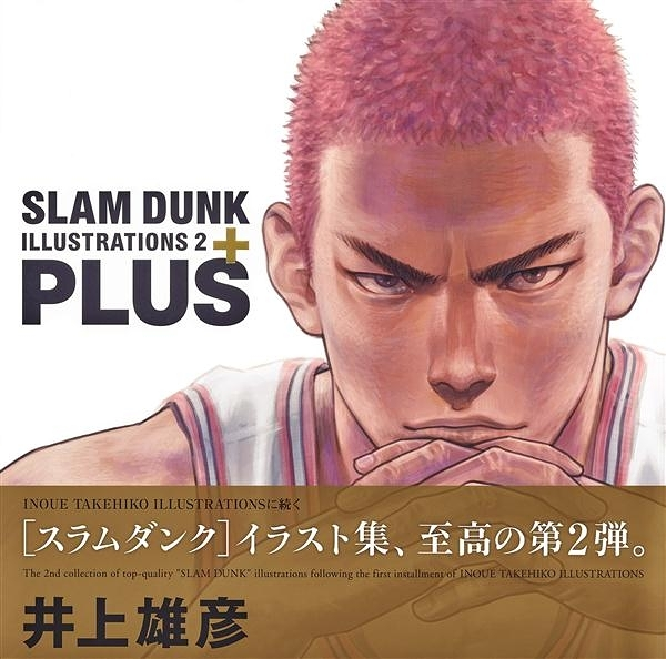 SLAM DUNK灌籃高手插畫集 2:PLUS