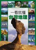 (二手書)一看就懂台灣地理