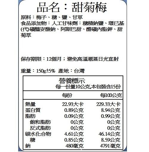 甜菊梅 / 酵素梅 150g 酸甘甜 蜜餞 解膩 辦公室零食 蜜餞推薦 台灣蜜餞【甜園】