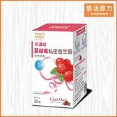 【悠活原力】煩悶掰掰 高濃縮蔓越莓私密益生菌植物膠囊(30顆/盒)-跨店超優惠