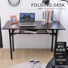 8種款式【澄境】120*40雙層多功能萬用簡約折疊桌 摺疊桌 書桌 會議桌 餐桌 工作桌 電腦桌 1240D