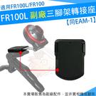【小咖龍】 CASIO FR100L FR100 副廠 專用配件 同 EAM-1 三腳架 轉接座 1/4螺紋孔 適用 FR10 FR200