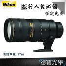 NIKON  AF-S 70-200mm F2.8 G ED VR II 買再送Marumi 偏光鏡 大三元系列 小黑六 總代理國祥公司貨
