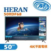 《麥士音響》 HERAN禾聯 50吋 4K電視 50RDF68