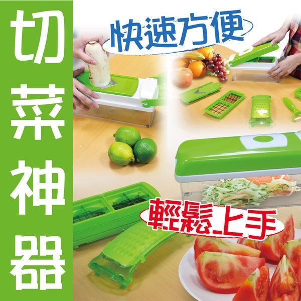 多功能蔬果切菜13件組