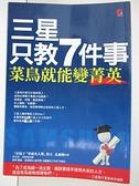 【書寶二手書T4/財經企管_AZW】三星只教7件事,菜鳥就能變菁英_孔炳煥