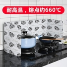 優思居廚房煤氣灶臺擋油板炒菜防油濺擋板隔熱板耐高溫隔油防油板(兩個裝) 小山好物