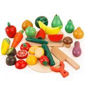 磁性實木仿真兒童過家家玩具廚房小女孩蔬菜切切看樂寶寶切水果  八折免運 最後一天