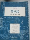 【書寶二手書T4/翻譯小說_LOY】雙城記_狄更斯